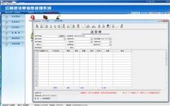 红枫送货单信息管理系统 v1.1.0.19免费版