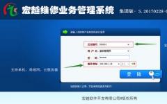 宏越维修业务管理系统 v17.0318官方版