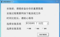 远程安装系统 V2.1免费版