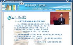 河南公务员网络学院学习助手 V2017.0322官方版