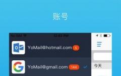 YoMail iphone版 v1.5