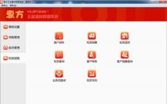 惠方五金建材管理系统 v20170419官方版