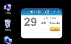 CNKI电子日历 v6.0.2900绿色免费版