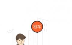 宝宝租车iphone版 v1.1.02