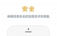 密�Ziphone版 v4.20