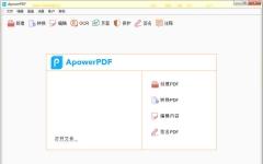 ApowerPDF_pdf编辑器 v3.0.5官方版