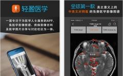 轻盈医学iphone版 v2.9.5
