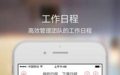 红圈通iphone版 v6.2.8