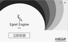 Egret Engine(白鹭引擎) V4.0.3 官方最新版