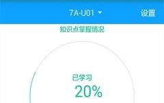 外語通學生版 v1.0.1.5