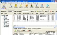 里诺人事管理软件 v3.0