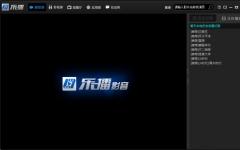 乐播影音 v5.0.2官方版