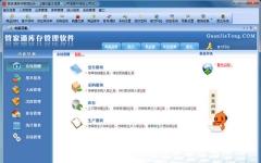 管家通库存管理软件 v8.7官方版