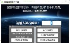 聚客微信多开工具 v1.2.3官方版