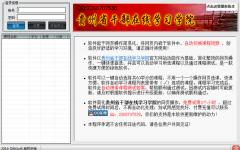 贵州省干部在线学习学院 v4.1官方版