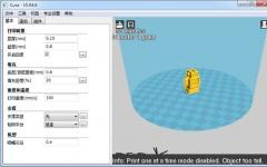 Cura(3D打印切片软件) v15.06中文版