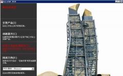 autocad 2010 64位破解版下载 免费中文版