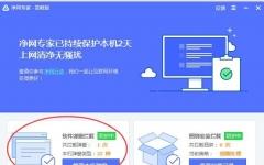 腾讯净网专家 v1.0.314.160 官方最新版