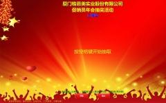 haohao抽奖软件 v2.3 官方版