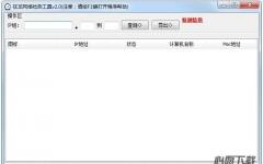 狂龙网络检测工具 v2.0 官方版