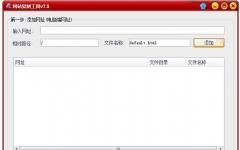 无忧网站复制工具 v7.5 官方版