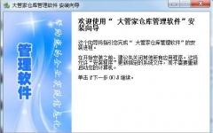 大管家仓库管理软件 v6.3 免费版