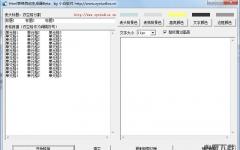 Html表格生成器 v1.0 免费版