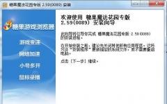 糖果游戏浏览器魔法花园(玫瑰小镇)专版 v2.59.0089 免费版