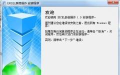 秋实EXCEL表格操作 v1.61免费版