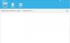 云雀360打印共享软件 v3.0.8.6官方最新版