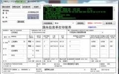 旅行家航旅信息打印软件 v6.0.0 官方版