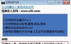 QQ炫舞恋人全能助手 v4.1.2 免费版