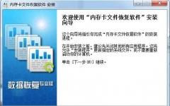 手机内存卡修复工具 v001 免费版