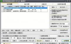 名风SEO百度点击软件 v17.1.0 免费版