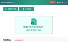 風雲PDF轉JPG轉換器 V3.2官方最新版