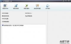PDF转换通 v2.2 免费版