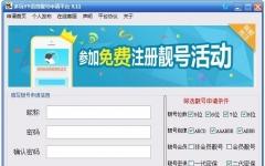 多玩yy语音靓号申请平台 v3.11 官方版