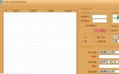 大萝卜QQ申请器 v1.0.0 免费版