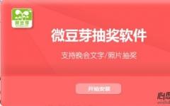 微豆芽文字照片抽奖软件 v2.0 免费版