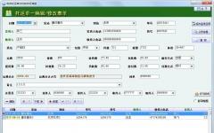 创亿物流托运单货运单打印软件 v1.0 官方版