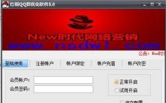 红帽QQ群排名优化软件 v5.9 免费版