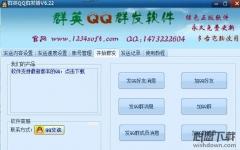 群英QQ群发软件 v6.22 免费版
