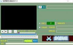 视频音频分割软件 v1.5官方版