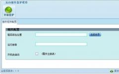 刺猬进程助手 v1.0 官方版
