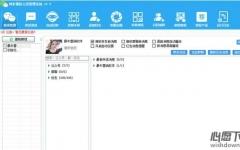 同步微信云控管理系统 v2.8 免费版