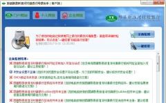 黟縣新淮河村鎮銀行網銀助手 官方版