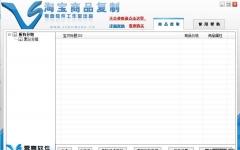 零壹淘宝店铺宝贝复制软件 v2016 免费版