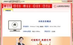 上蔡惠民村鎮銀行網銀助手 v1.0.16.509官方版