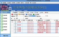 安信运输车辆管理系统 v10.0 单机版