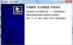 光云浏览器 v1.0.0 官方最新版